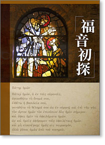 福音初探 Studying the Gospels──An Introduction 書的封面