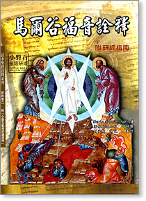 馬爾谷福音詮釋--附「研經指南」(神叢98) The Gospel according to Mark  (Commentary and Study Guide) 書的封面