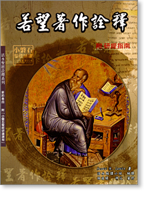 若望著作詮釋─附研經指南(神叢101) The Gospel according to John and the Johannine Letters (Commentary and Study Guide) 書的封面