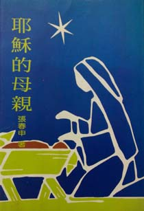 耶穌的母親 Mary, Mother of Jesus 書的封面