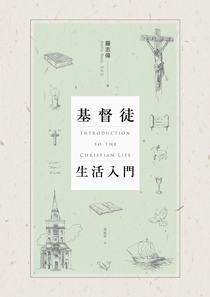 基督徒生活入門(中英對照)Introduction to the Christian Life 書的封面