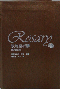 玫瑰經祈禱──現代默想 Fr. Peyton's Rosary Prayer Book 書的封面