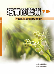 培育的藝術:心理與靈性的整合 下冊 (神叢113) A Art of Formation: Integration of Psychological and Spiritual Dimensions Vol. II 書的封面
