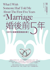 婚後前5年--新手夫妻最需要溝通的事 What I Wish Someone Had Told Me About The First Five  Years of Marriage 書的封面