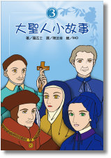 大聖人小故事(3) Book of Saints (Part 1) 書的封面