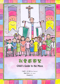 我愛感恩祭 Child's Guide to the Mass 書的封面