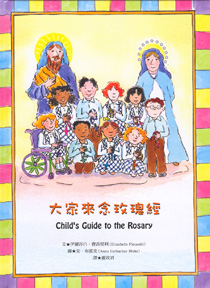 大家來念玫瑰經 Child's Guide to the Rosary 書的封面