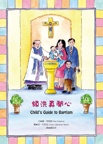 領洗真開心 Child's Guide to Baptism 書的封面