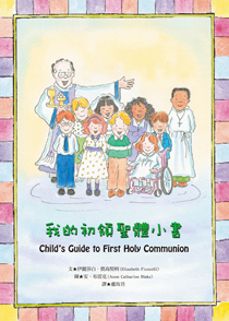 我的初領聖體小書 Child's Guide to First Holy Communion 書的封面