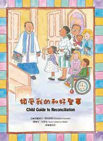 領受我的和好聖事 Child's Guide to Reconciliation 書的封面