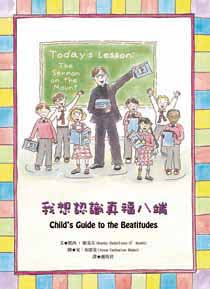 我想認識真福八端 Child's Guide to the Beatitudes 書的封面