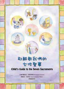 耶穌教我們的七件聖事 Child's Guide to the Seven Sacraments 書的封面