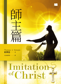 師主篇 Imitation of Christ 書的封面