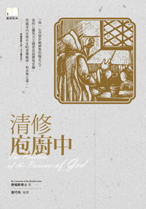 清修庖廚中 The Practice of the Presence of God 書的封面