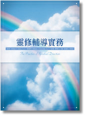 靈修輔導實務 The Practice of Spiritual Direction 書的封面