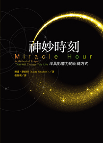 神妙時刻--深具影響力的祈禱方式 Miracle Hour: A Method of Prayer That Will Change Your Life 書的封面