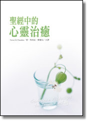 聖經中的心靈治癒 Scripture Pathways to Inner Healing 書的封面