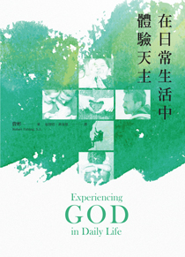 在日常生活中體驗天主 Experiencing God in Daily Life 書的封面