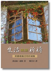 生活就是祈禱──節慶禮儀活用祈禱集 Out of the Ordinary── Prayers, Poems, and Reflections for Every Season 書的封面