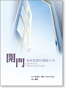 開門:走向真實自我的42天 Open The Door: A Journey To The True Self 書的封面
