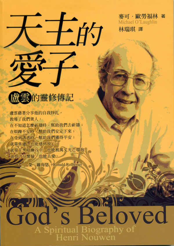 天主的愛子:盧雲的靈修傳記 God's beloved : A spiritual biography of Henri Nouwen 書的封面