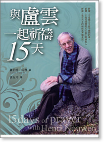 與盧雲一起祈禱15天 15 days of prayer with Henri Nouwen 書的封面
