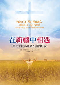 在祈禱中相遇: 與上主成為無話不談的好友Here's My Heart, Here's My Hand: Living Fully in Friendship with God 書的封面