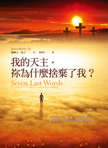 我的天主,祢為什麼捨棄了我? Seven last words : An Invitation To A Deeper Friendship With Jesus 書的封面