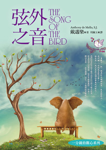 弦外之音 The Song of the Bird 書的封面