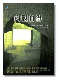 內觀自得 Bio- Spirituality——Focusing as a Way to Grow 書的封面