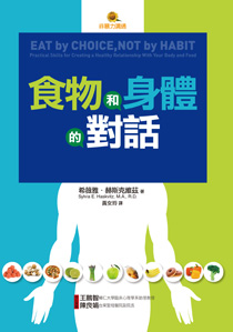 食物和身體的對話 EAT by CHOICE,NOT by HABIT 書的封面