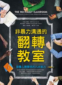 非暴力溝通的翻轉教室: 培養人際關係的九大能力 The No-Fault Classroom: Tools to Resolve Conflict & Foster Relationship Intelligence 書的封面