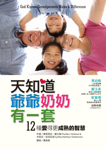 天知道爺爺奶奶有一套:12種愛得更成熟的智慧 God Knows Grandparents Make a Difference:Ways to Share Your Wisdom 書的封面