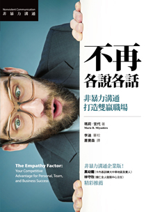 不再各說各話:非暴力溝通打造雙贏職場 The Empathy Factor: Your Competitive Advantage for Personal, Team, and Business Success 書的封面