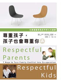 尊重孩子,孩子也會尊重你──化家庭衝突為合作的七大祕訣 Respectful Parents, Respectful Kids: 7 Keys to Turn Family Conflict Into Co-operation 書的封面