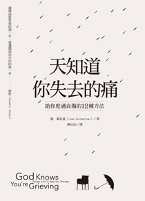 天知道你失去的痛──助你度過哀傷的12種方法 God Knows You're Grieving: Things to Do to Help You Through 書的封面
