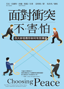 面對衝突不害怕──四大妙招教你如何有效溝通 Choosing Peace: New Ways to Communicate to Reduce Stress, Create Connection, and Resolve Conflict 書的封面