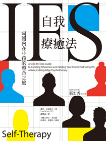IFS自我療癒法:呵護內在小孩的整合之旅 Self-Therapy: A Step-By-Step Guide to Creating Wholeness and Healing Your Inner Child Using IFS, A New, Cutting-Edge Psychotherapy 書的封面
