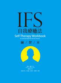 IFS自我療癒練習本 Self-Therapy Workbook: An Exercise Book for the IFS Process 書的封面