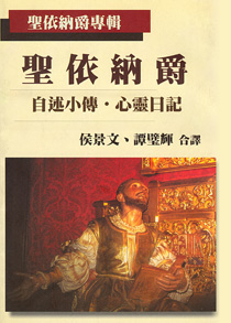聖依納爵──自述小傳‧心靈日記 Saint Ignatius Loyola──Autobiography & Spiritual Journal 書的封面