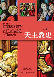 天主教史 卷一 History of the Catholic Church (Vol.Ⅰ) 書的封面