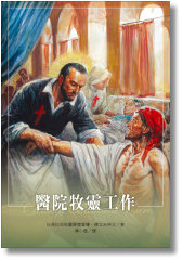 醫院牧靈工作 Clinical Pastoral Care 書的封面