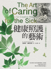 健康照護的藝術——以創意的方式提供全人服務The Art of Caring for the Sick: Guidelines for Creative Ministry 書的封面